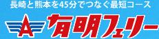 長崎と熊本を45分で結ぶ最短コース有明フェリー
