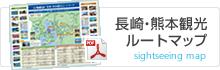 長崎・熊本観光案内マップ
