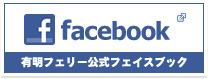 有明フェリー公式フェイスブック