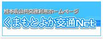熊本よか交通Net