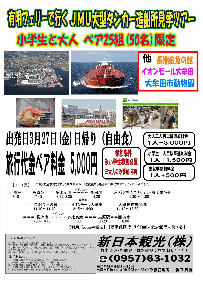 有明フェリーで行く大型造船所親子見学ツアー